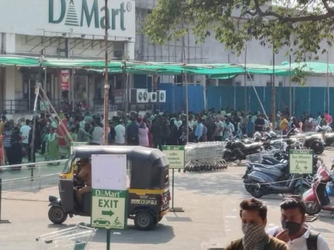Citizens from Dombivli had flocked to D- Mart for shopping | डी- मार्टमध्ये भरली जत्रा; डोंबिवलीत नागरिकांची खरेदीसाठी झुंबड