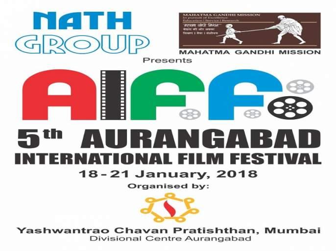 Organizing 4-Day International Film Festival in Aurangabad   औरंगाबादमध्ये ४ दिवसीय आंतरराष्ट्रीय चित्रपट महोत्सवाचे आयोजन