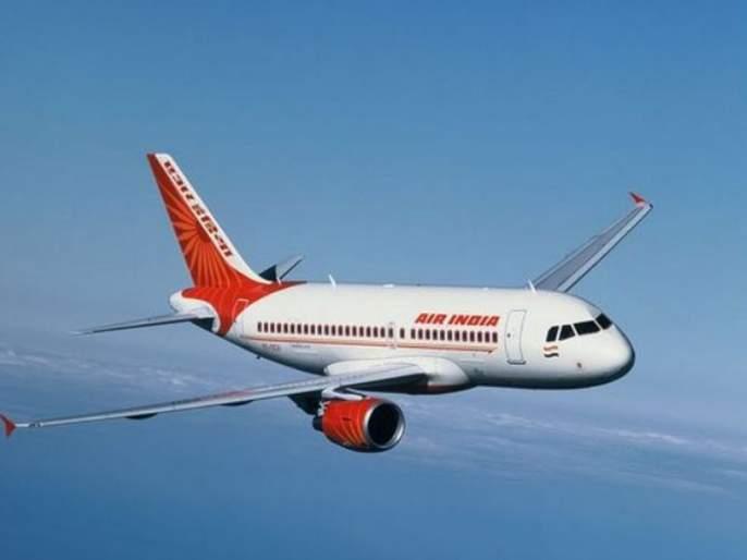 Air India's fuel supply closes at six airports | कसं होणार 'टेक ऑफ'? ; सहा विमानतळांनी एअर इंडियाचा इंधन पुरवठा केला बंद!