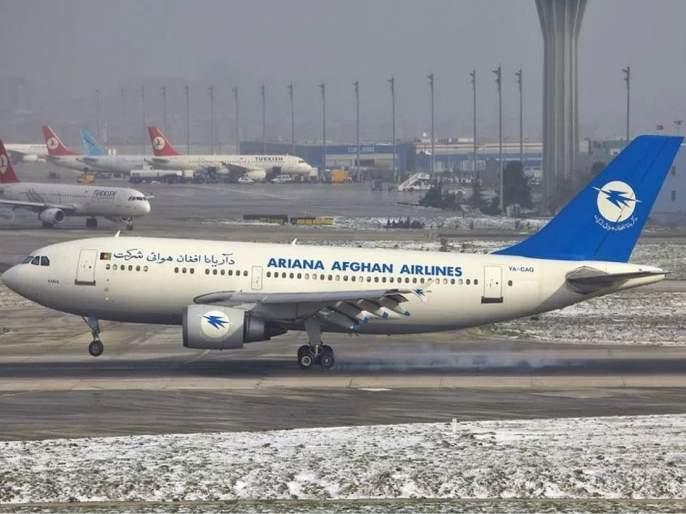 passenger plane carrying more than 80 people crashes afghanistan taliban area | अफगाणिस्तानच्या गझनी प्रांतात प्रवासी विमान दुर्घटनाग्रस्त
