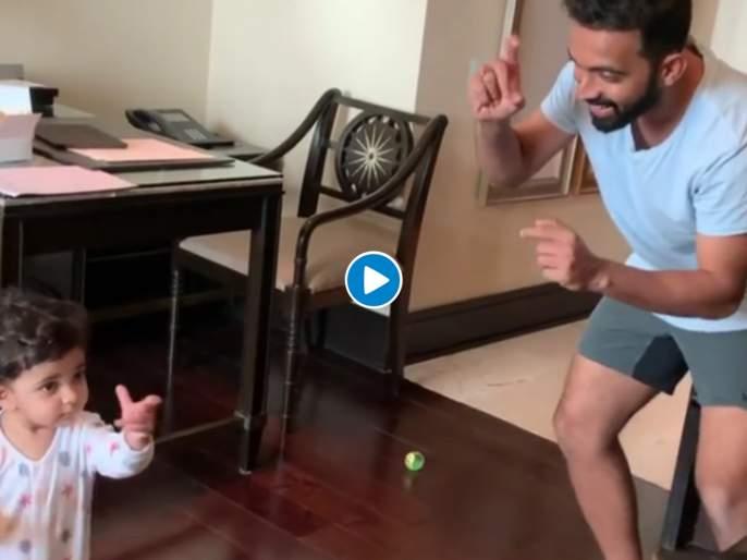 Video : Vice-captain Ajinkya Rahane shakes leg with daughter on day 1 of quarantine in Chennai | Video : अजिंक्य रहाणेचा लेकीसोबत Cute Dance; चेन्नईत क्वारंटाईनचा पहिला दिवस!