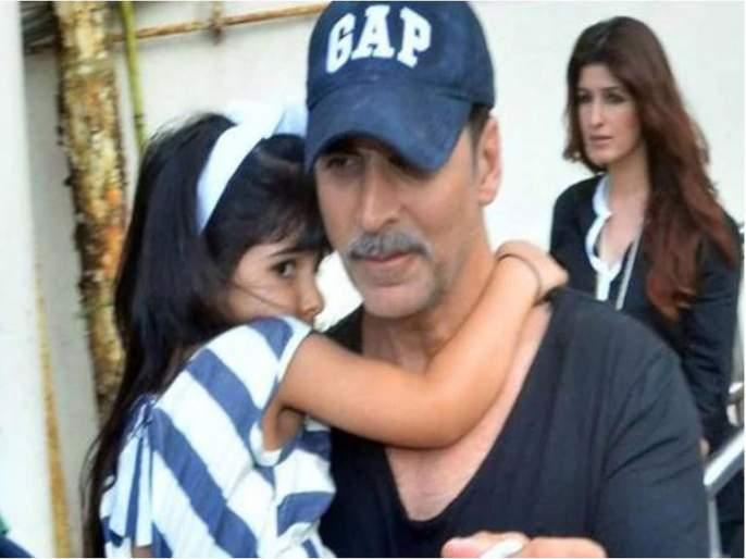 Akshay Kumar 6 Year old Daughter does not want to leave home due to Media Photographers | 'या' कारणामुळे अक्षय कुमारच्या मुलीला घराबाहेर पडण्यास वाटते भीती