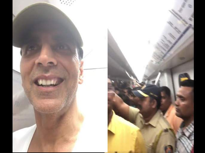 Mumbai Metro: Akshay Kumar takes a train ride | अक्षय कुमारने केला मेट्रोच्या गर्दीतून प्रवास, पाहा हा व्हिडिओ