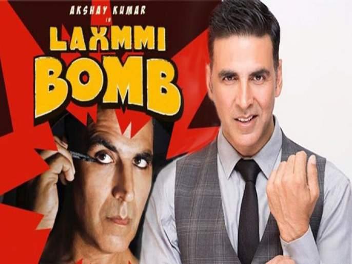 akshay kumar film laxmmi bomb renamed to laxmmi | अखेर बदलले अक्षय कुमारच्या 'लक्ष्मी बॉम्ब'चे नाव, आता या टायटलने रिलीज होणार सिनेमा