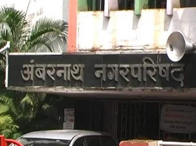 Expenditure on Covid leads to financial crisis In Ambernath Nagarpalika | 'कोविड'वरील खर्चाने ओढवली आर्थिककोंडी, सरकारने फिरवली पाठ : अंबरनाथ पालिकेपुढे मोठा पेच