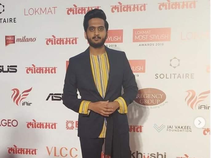 Lokmat Most Stylish Awards 2019 amey wagh wins most stylish digital actor award | Lokmat Most Stylish Awards 2019: अमेय वाघचा मोस्ट स्टायलिश डिजिटल पुरस्कारानं सन्मान