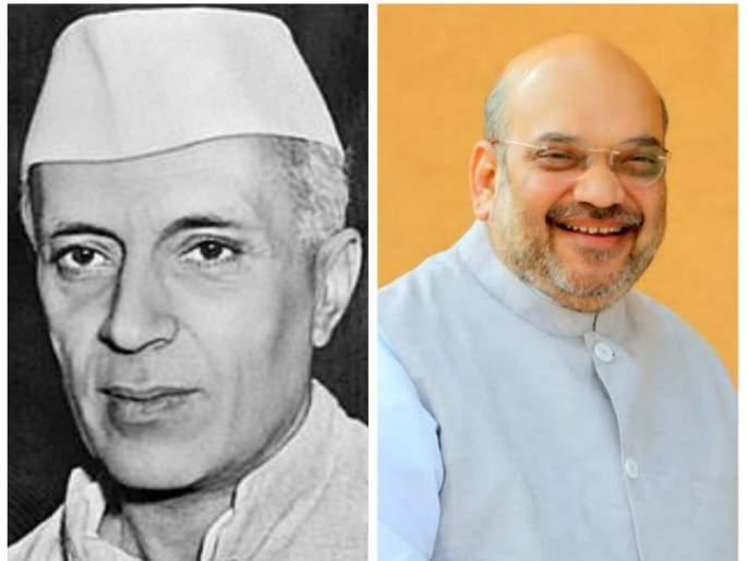 Union Home Minister Amit Shah has blamed false allegations on Nehru | गृहमंत्री अमित शहा यांचे नेहरूंवर राजकीय द्वेषापोटी खोटे आरोप :काँग्रेसचा पलटवार
