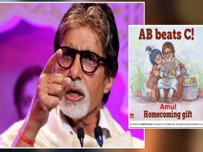 amitabh bachchan replied to troller on amul poster who suggested that he was paid for the advertisement | तो अपने स्वच्छ मुख को स्वच्छ रखिए...! अमिताभ बच्चन पुन्हा भडकले, हेटर्सला झाप झाप झापले...!!