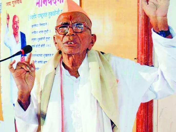 Amale Maharaj passed away; Gurudev Seva Mandal's base falls! | गुरुदेव सेवा मंडळाचा आधारवड कोसळला; आमले महाराज यांचे निधन!