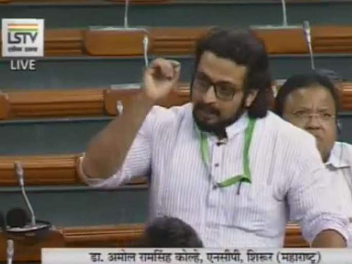 ... while 'Fort Raigad' will be the eighth wonder in the world, 'Shiva voice' in the Parliament of Amol Kolhe | ... तर 'किल्ले रायगड' जगातील आठवे आश्चर्य ठरेल, अमोल कोल्हेंची संसदेत 'शिव'गर्जना