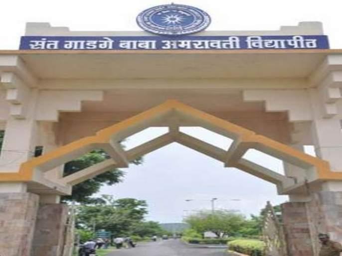 Sant Gadge Baba Amravati University Syllabus changes | अमरावती विद्यापीठाच्या अभ्यासक्रमात होणार बदल