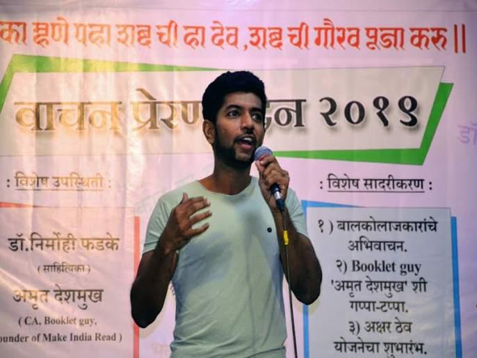 No matter who you are, what you do is very important: Amrit Deshmukh | तुम्ही कोण आहेत हे महत्वाचे नाही तर तुम्ही काय करता हे अतिशय महत्वाचे :अमृत देशमुख