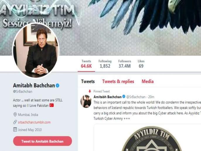 Amitabh Bachchan's Twitter Hack, Imran Khan's Photo of Big B | अमिताभ बच्चन यांचं ट्विटर हॅक, बिग बींच्या प्रोफाईलवर इम्रान खानचा फोटो