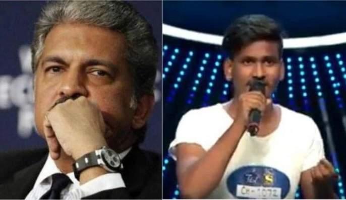 indian idol 11 anand mahindra share singer video and give challenge | Indian Idol11 : बूट पॉलिश करणा-या सनीचा व्हिडीओ पाहून भावूक झालेत आनंद महिंद्रा, दिले चॅलेंज
