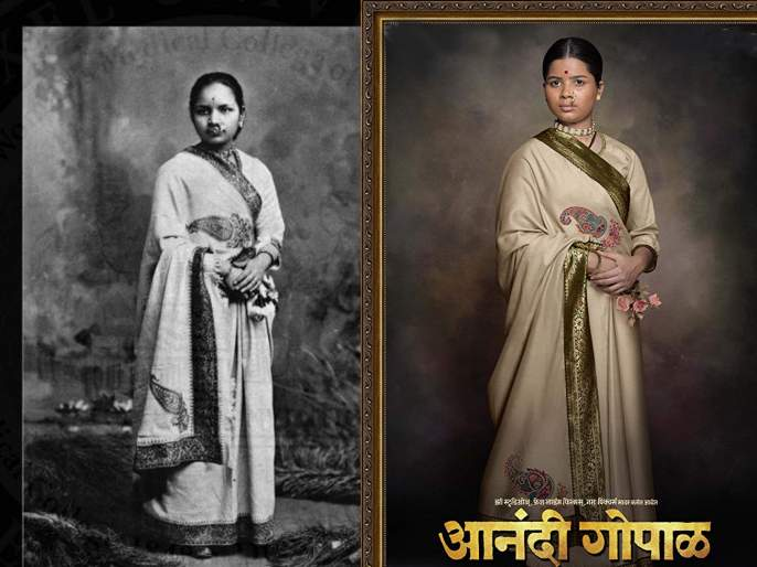 anandi gopal biopic real story of first lady doctor anandi joshi is missing | आनंदी गोपाळ : चरित्रपट की चारित्र्यहननपट?; खरी आनंदी वेगळीच होती!
