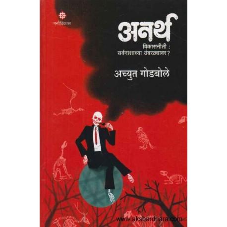 Achyut Godbole speaks about his book 'Anartha'.. | विकासाचं चित्र आणि वास्तव !