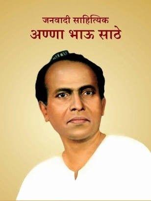 Krantiputra Anna Bhau Sathe.. | क्रांतिपुत्रअण्णा भाऊ साठे