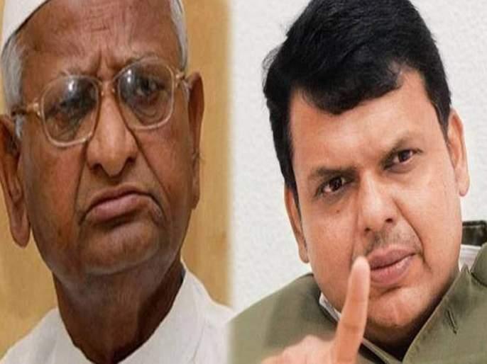 Anna Hazare's criticism on the Chief Minister Devendra Fadanvis on Lokpal | 'ढवळ्या शेजारी बांधला पवळ्या'...अण्णा हजारेयांची मुख्यमंत्र्यांवर खोचक टीका