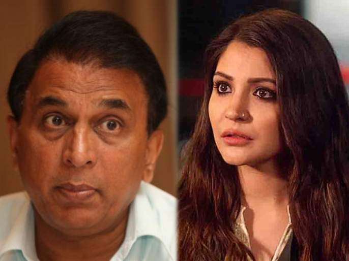 IPL 2020 : Anushka Sharma slams Sunil Gavaskar for his alleged comment on her and Virat Kohli | IPL 2020 : आम्हालाही तो आदर मिळायला हवा, असं नाही का वाटत? गावस्करांच्या कमेंटवर अनुष्का भडकली