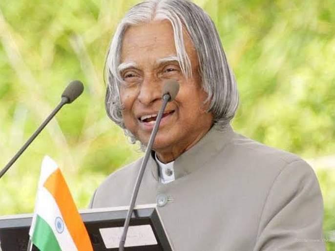 Dr. Jaganmohan government announces nomination of Kalam Award | डॉ. कलाम पुरस्कारांच्या नामांतराचा निर्णय जगनमोहन सरकारकडून रद्द
