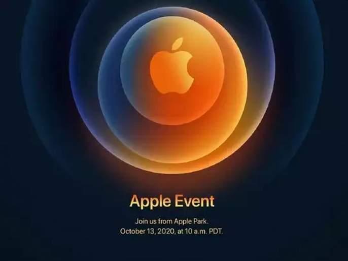 Apple iPhone 12 series to launch today; Know the approximate price and features | अॅपल iPhone 12 सिरीज आज लाँच होणार; जाणून घ्या अंदाजे किंमत आणि फिचर्स