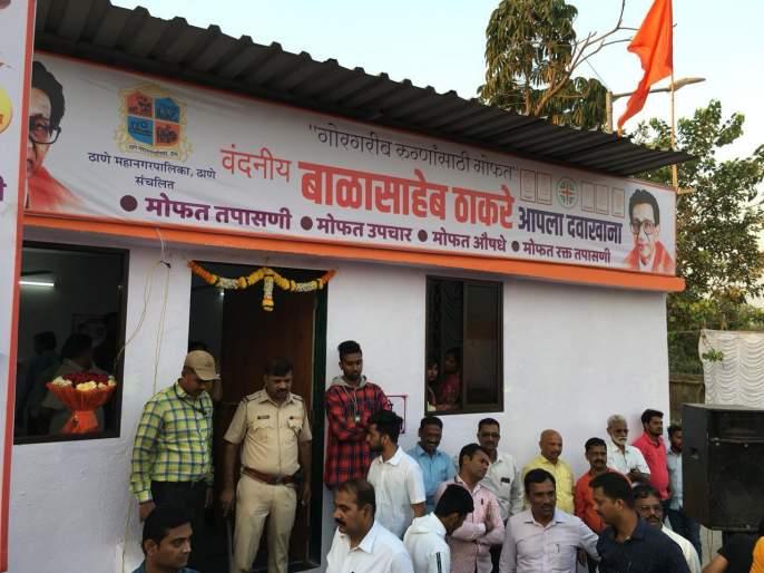 aapla davakhana 50 centers to be held in Thane | ठाण्यात ५० ठिकाणी होणार 'आपला दवाखाना'
