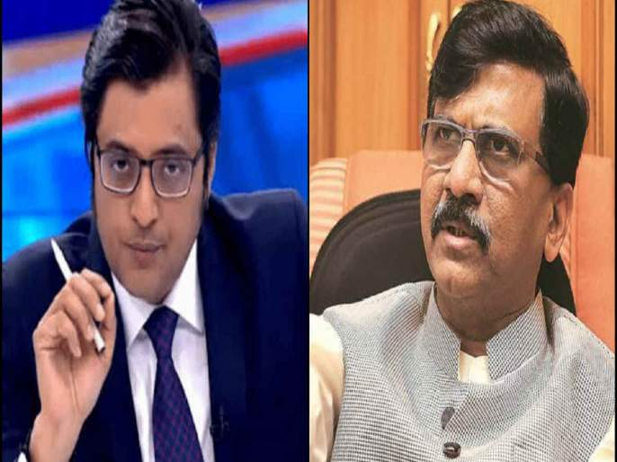 shiv sena leader sanjay raut criticize bjp over republic tv arnab goswami chat defense news tandaav | केंद्रात आज दुसरं सरकार असतं तर भाजपनं तांडव केलं असतं; अर्णब गोस्वामी प्रकरणावरून राऊतांचा निशाणा