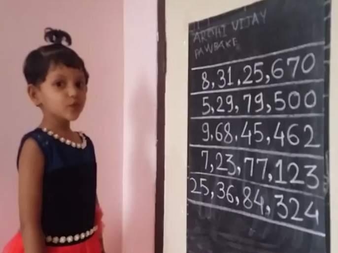 Arohi Vijay Pawbake youngest kid telling numbers   Video - चिमुकल्या आरोहीची कोटीच्या-कोटी उड्डाणे