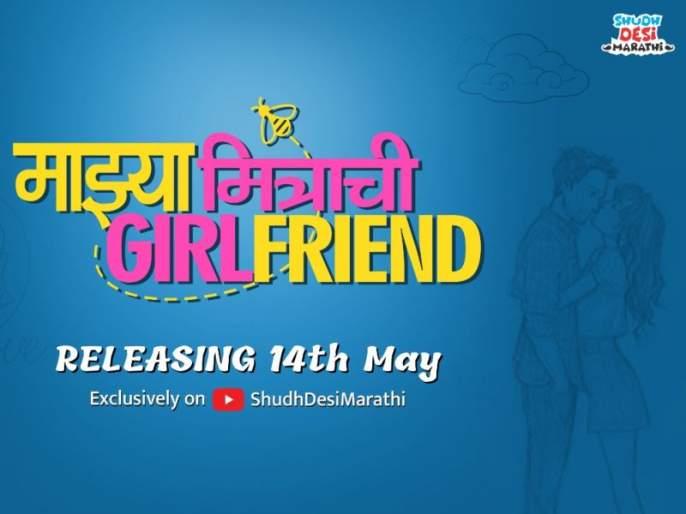 'My friend's girlfriends', shuddha desi Marathi Bold Web series entertainment | 'स्त्रीलिंग पुलिंग' नंतर शुद्ध देसी मराठीची दुसरी धमाकेदार वेबसीरिज 'माझ्या मित्राची गर्लफ्रेन्ड'