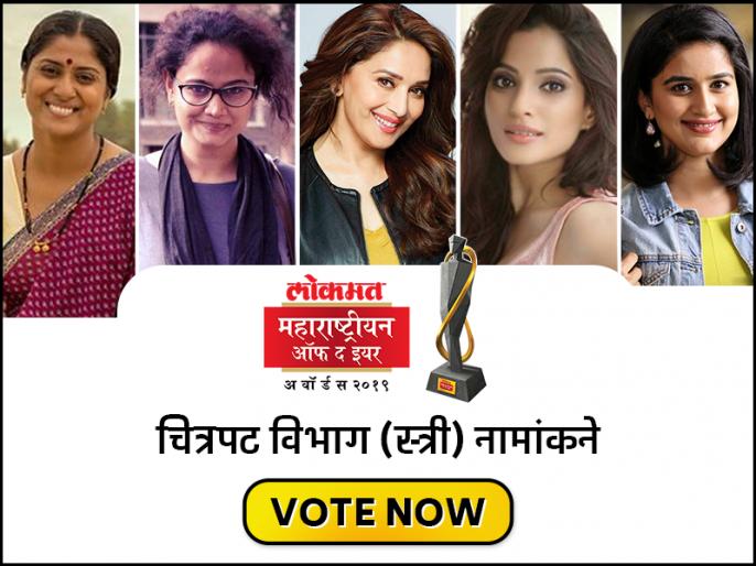 Vote for lokmat maharashtrian of the year 2019 nominations for cinema female category | Vote for LMOTY 2019 : कोण आहे अभिनयातील राणी? माधुरी, देविका, प्रिया, वैदेही की कल्याणी?