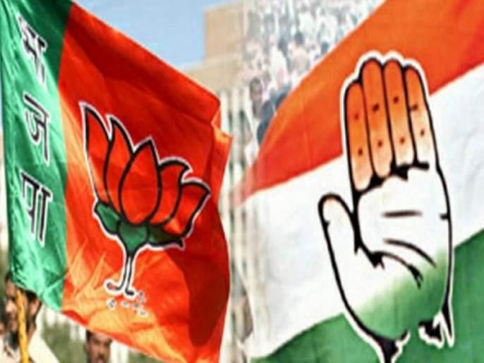 The BJP's plan for Vidhan Sabha Election against Congress | निवडणुकीपूर्वीच काँग्रेस खिळखिळी करण्यावर भाजपचा भर !
