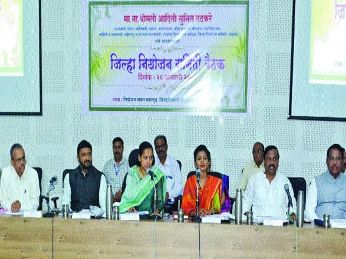 Meeting of District Planning Committee, prioritizing development work in innovation scheme | नावीन्यपूर्ण योजनेतील विकासकामांना प्राधान्य, जिल्हा नियोजन समितीची बैठक