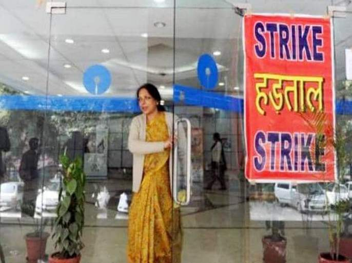 good news... bank officers strike calls off by unions | Bank Strike: खूशखबर...बँकांचा संप टळला; अर्थसचिवांसोबत सकारात्मक चर्चा