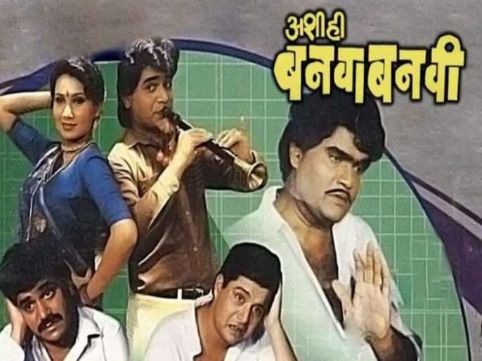 Marathi comedy movie Ashi Hi Banvabanvi movie completed 30 years of success   Ashi Hi Banwa Banwi Movie Dialogues : धनंजय मानेंची बनवाबनवी झाली ३० वर्षांची ; हे आहेत गाजलेले संवाद !
