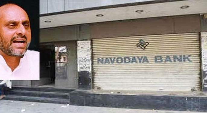 Navodaya Urban Bank scandal: Ashok Dhawad hammered by the Supreme Court   नवोदय अर्बन बँक घोटाळा : अशोक धवड यांना सर्वोच्च न्यायालयातही दणका