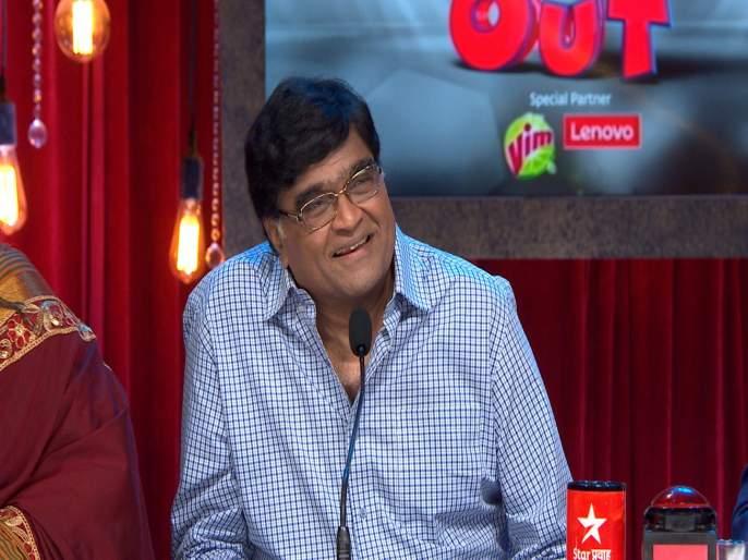 Ashok Saraf's special appearance on the stage of ' Ek Tappa Out' | 'एक टप्पा आऊट'च्या मंचावर अशोक सराफ यांची खास हजेरी