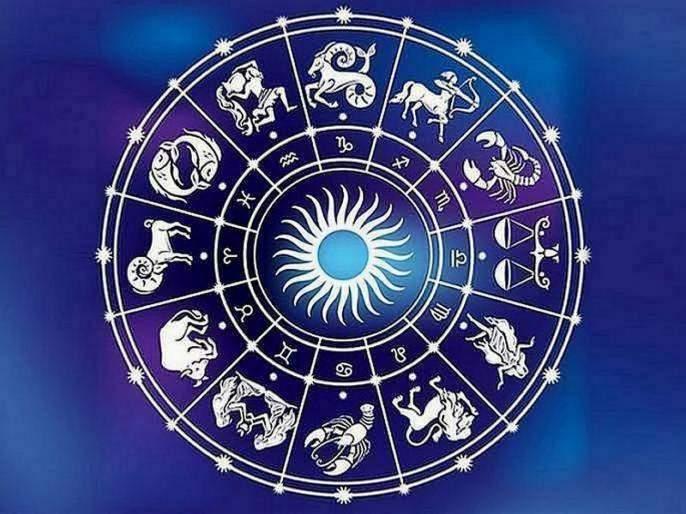 Todays Horoscope 13th January 2020 | आजचे राशीभविष्य - 13 जानेवारी 2020