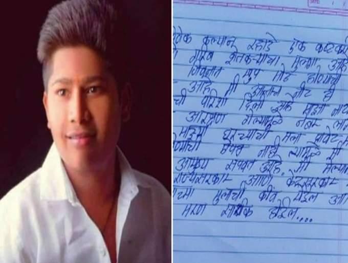Student commits suicide for Maratha reservation   सुसाईड नोट लिहून मराठा आरक्षणासाठी विद्यार्थ्याची आत्महत्या