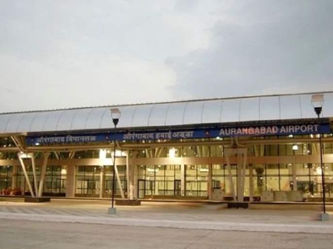 Aurangabad International Airport's ability to handle 50 aircraft daily | दिवसभरात ५० विमाने हाताळण्याची औरंगाबाद विमानतळाची क्षमता स्पष्ट