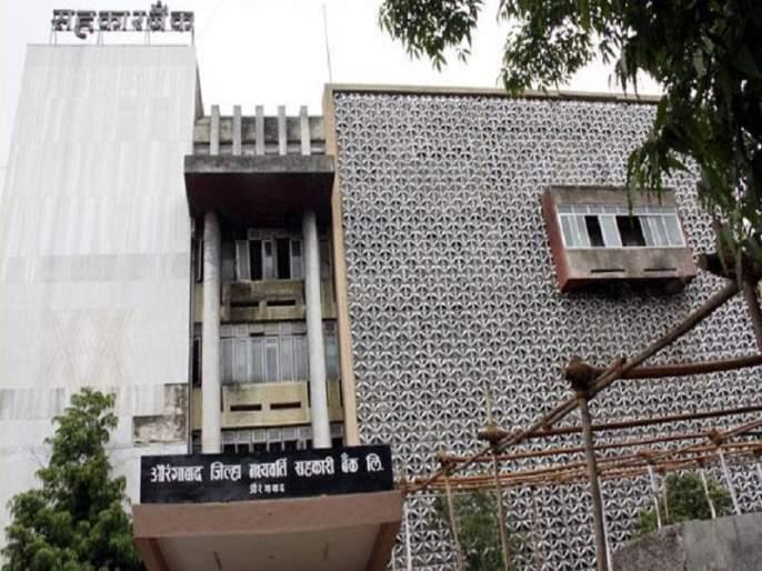 Chairperson of Aurangabad District Bank elected today; The direction of the Board of Directors is unclear | जिल्हा बँकच्या अध्यक्षपदाची आज होणार निवड; संचालक मंडळाचा कल अस्पष्ट