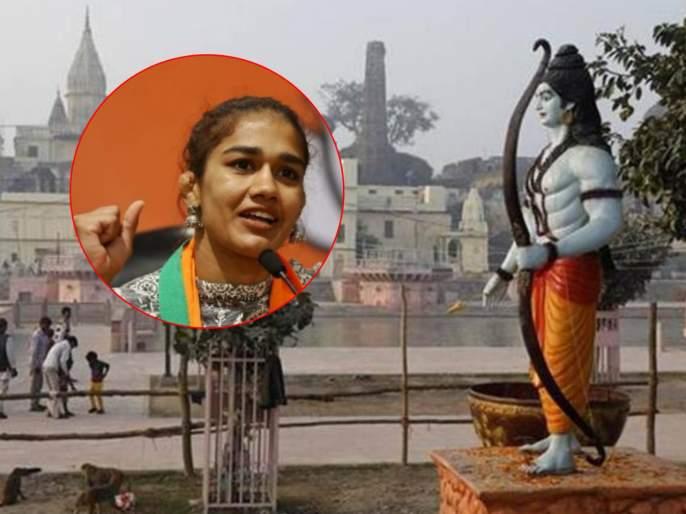 Ayodhya Ram Mandir Bhumi Pooja: Ayodhya is just a begeining, after that there is a lot left!; Babita phogat's tweet goes viral | Ayodhya Ram Mandir Bhumi Pooja : अयोध्या तो झांकी है उसके बाद भी बहुत कुछ बाकी है!; बबिता फोगाटचे ट्विट व्हायरल