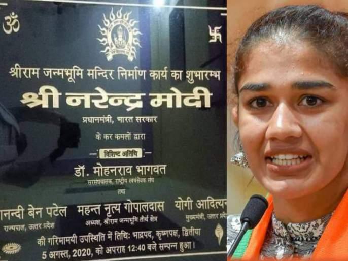 Ram Mandir Bhoomi Pujan : This foundation stone has been placed on the chests of many; Babita Phogat   ही शिळा अयोध्येसोबतच अनेकांच्या छातीवरही ठेवलीयः बबिताने मंदिरविरोधकांना डिवचलं