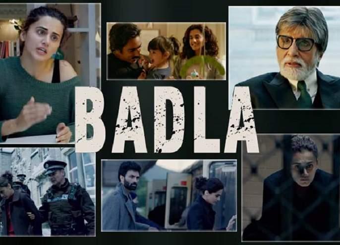taapsee pannu amitabh bachchan starrer film badla trailer | Badla trailer:अमिताभ बच्चन- तापसी पन्नूचा 'बदला'; पाहा ट्रेलर!!