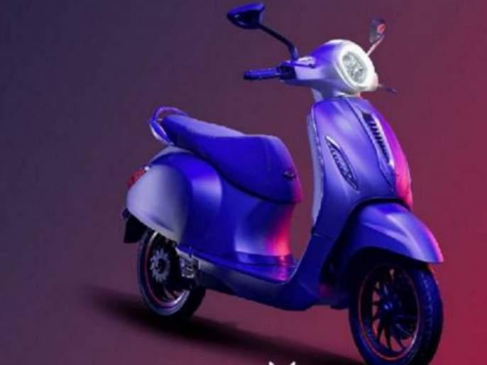 Once time charged bajaj chetak electric scooter will cover 95 kilometers | एकदा चार्ज केल्यानंतर 'बजाजची इलेक्ट्रीक चेतक' ९५ किलोमीटर अंतर कापणार