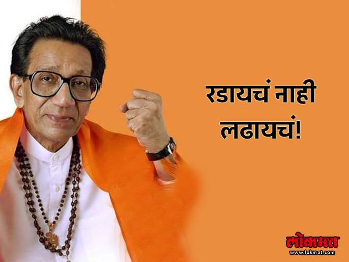 Opposition to the memorial of Balasaheb Thackeray, filed in public interest petition | बाळासाहेब ठाकरेंच्या स्मारकाला विरोध, जनहित याचिका दाखल