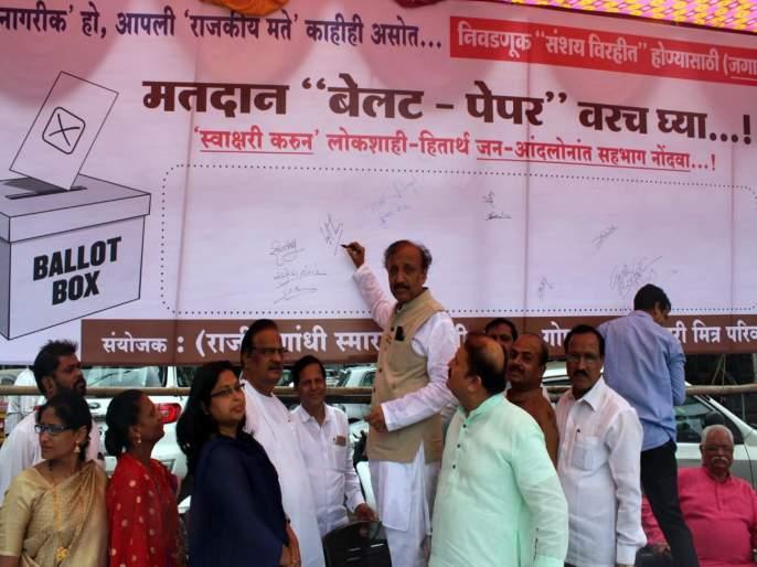 Citizen's signature campaign to take the upcoming election on the ballot paper | येत्या निवडणुका बॅलेट पेपरवर घेण्यासाठी पुण्यात स्वाक्षरी माेहीम