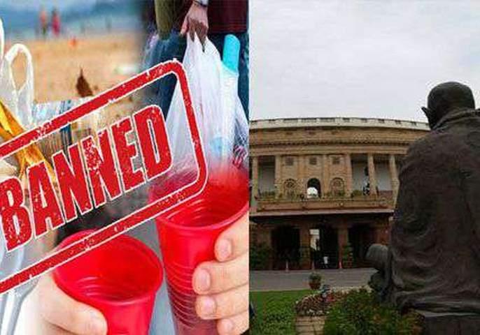 Lok Sabha Secretariat Bans Use of Plastic in Parliament Complex | पंतप्रधान मोदींच्या आवाहनानंतर लोकसभेत प्लॅस्टिक बंदी लागू