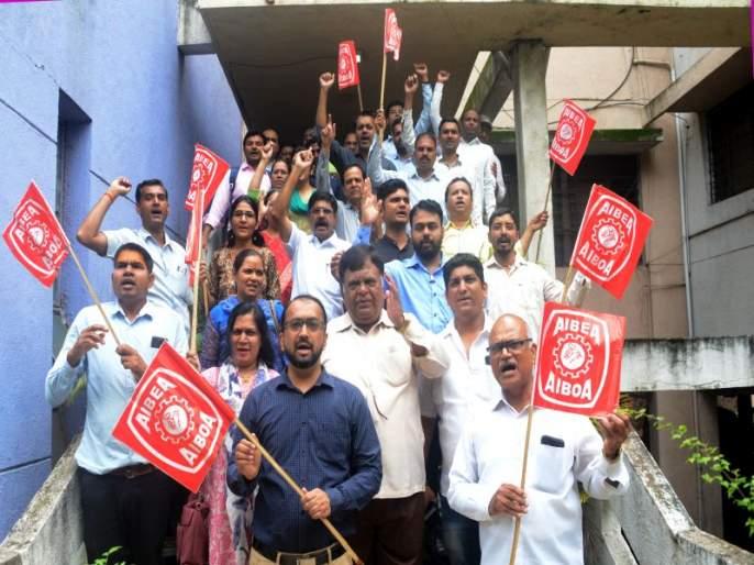 Dharna agitation for pending demands of Maharashtra Bank employees | महाराष्ट्र बँक कर्मचाऱ्यांचे प्रलंबित मागण्यांसाठी धरणे आंदोलन