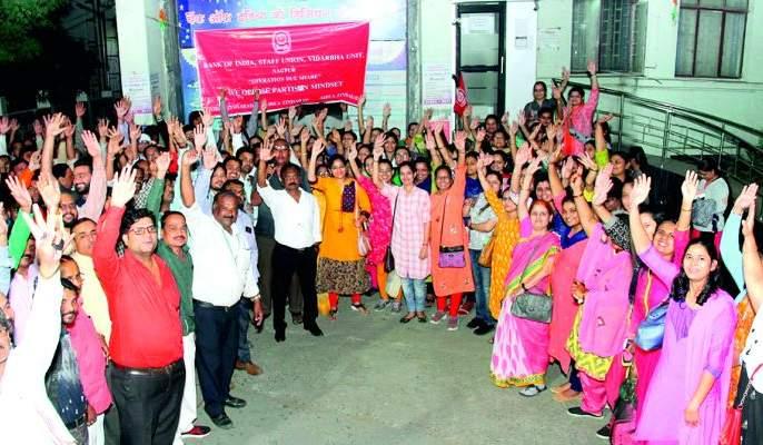 Demonstration of Bank of India employees in Nagpur | नागपुरात बँक ऑफ इंडिया कर्मचाऱ्यांची निदर्शने