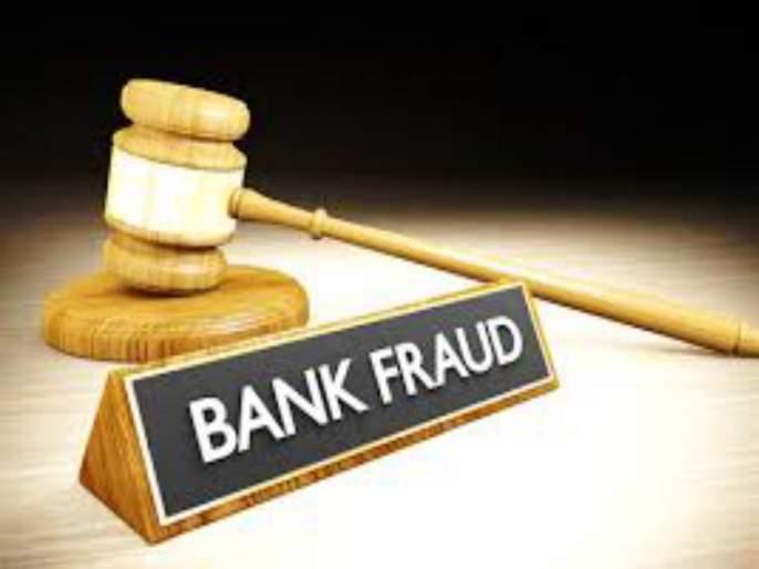 shocking! More scams in nationalized banks from past five years   धक्कादायक! गेल्या पाच वर्षांत राष्ट्रीयकृत बँकांमध्येच अधिक घोटाळे